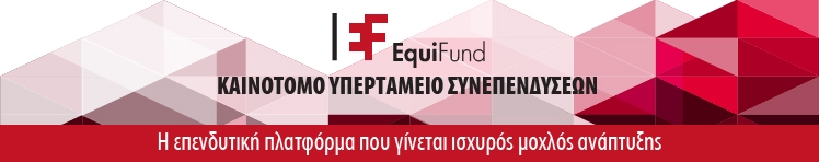 EquiFund - Sustaining a thriving VC ecosystem in Greece