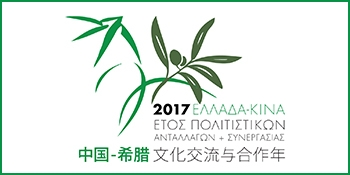The official website of the Greece-China 2017 Year is now launched