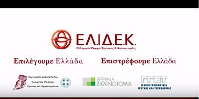 ΕΛΙΔΕΚ: Επιλέγουμε Ελλάδα - Επιστρέφουμε Ελλάδα