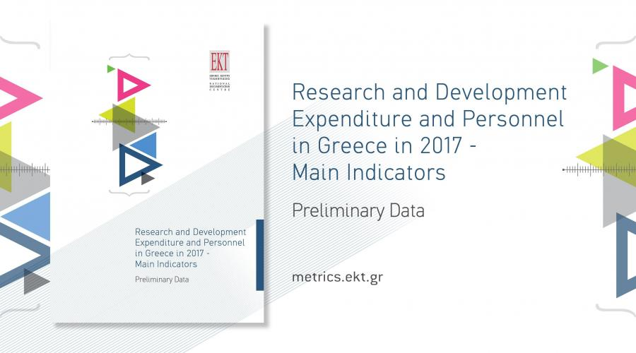 R&D expenditure in Greece rises to 1.14 % of GDP in 2017
