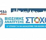 Η Αθήνα έχει στόχους- Συνέντευξη Κ. Φωτάκη στον 9,84