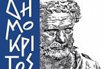 Το 1ο Μαθητικό Συνέδριο Έρευνας και Επιστήμης στο Ε.Κ.Ε.Φ.Ε. «Δημόκριτος»