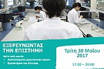 Open Day στον Δημόκριτο - Εξερευνώντας την  Επιστήμη