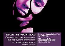 Δέκατη ετήσια διάλεξη στη μνήμη του Νίκου Πουλαντζά