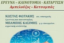 Δύο Υπουργεία ένας στόχος: Αγροτική Ανάπτυξη με Έρευνα-Καινοτομία-Κατάρτιση