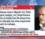 Κ. Φωτάκης στον ANT1: Έκφραση εμπιστοσύνης στην Ελλάδα ο ερχομός της Tesla