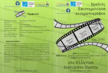 Βραδιές επιστημονικού κινηματογράφου στο Παστέρ