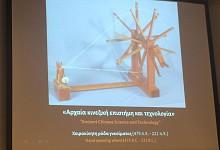 Ανταλλαγή εκθέσεων αρχαίας επιστήμης και τεχνολογίας σε Αθήνα και Πεκίνο το 2017