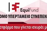 Τί είναι το Equifund;