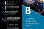 Ειδικές μορφωτικές εκδηλώσεις στο Εθνικό Ίδρυμα Ερευνών