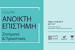 Ημερίδα του ΕΚΤ για τις προοπτικές της Ανοικτής Επιστήμης και τον ρόλο των ερευνητών