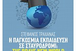 Oμιλία του Στέφανου Τραχανά με θέμα «Η παγκόσμια εκπαίδευση σε σταυροδρόμι: The brave new world of MOOCs»