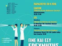 Βραδιά Ερευνητή 2016 στην Κρήτη