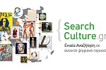SearchCulture.gr: 160.000 ψηφιακά τεκμήρια για τον ελληνικό πολιτισμό διαθέσιμα στο διαδίκτυο σε ένα σημείο!