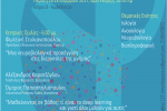 Εκδηλώσεις του Ε.Ι.Παστέρ για τη Βραδιά του Ερευνητή 2017