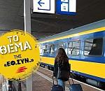 Θα επιστρέψουν στην Ελλάδα τα παιδιά της; (efsyn.gr)