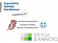 Υπογράφεται η χρηματοδότηση της Έρευνας μέσω του ΕΛΙΔΕΚ