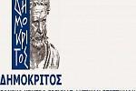 Εκδήλωση έναρξης Προγράμματος Βιομηχανικών Υποτροφιών  ΕΚΕΦΕ «Δημόκριτος» - Ίδρυμα Σταύρος Νιάρχος