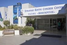 Παράρτημα στην Καλαμάτα ιδρύει το ερευνητικό κέντρο «Δημόκριτος» (Η ΑΥΓΗ)
