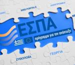 Για τρίτη χρονιά, 1η η Ελλάδα στην απορρόφηση των πόρων του ΕΣΠΑ (amna.gr)