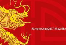 """Εxhibition """"Ancient Chinese Science and Technology"""""""