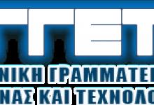 Απάντηση ΓΓΕΤ σε δημοσιεύματα για Κέντρο πρωτονικής θεραπείας καρκινικών όγκων στην Ελλάδα