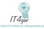 Βραβεία Διαγωνισμού ΙΤ4gov