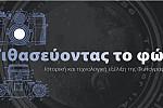Έκθεση για την ιστορική και τεχνολογική εξέλιξη της φωτογραφίας στο ΝΟΗΣΙΣ