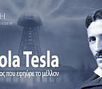 Έκθεση Νίκολα Τέσλα στο ΝΟΗΣΙΣ