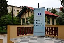 Κύρωση Σύμβασης για την λειτουργία του Ελληνικού Ινστιτούτου Παστέρ