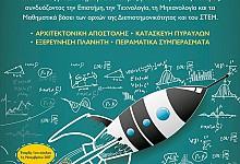 Εννέα νέες εκπαιδευτικές δραστηριότητες για παιδιά στο Εθνικό Αστεροσκοπείο Αθηνών